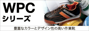 WPCシリーズ 豊富なカラーとデザイン性の高い作業靴