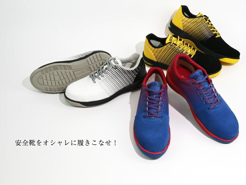 wpa110 | workplus air 安全靴もオシャレに履きこなせ!