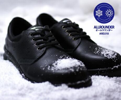 雪上用安全靴 オールラウンダー ARD210