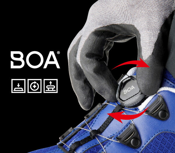 ボアシステム搭載 安全作業靴