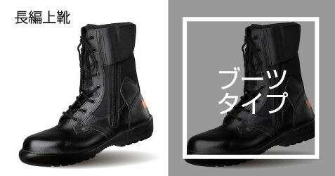 長編上靴(ブーツタイプ)