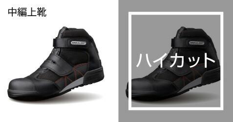 中編上靴(ハイカット)