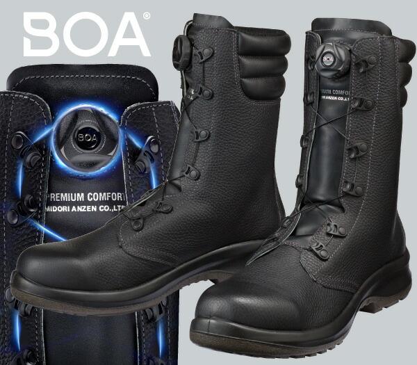 ブーツタイプにBoa搭載!! PRM230 BOA
