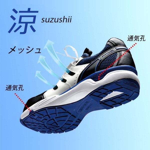 涼しい安全作業靴
