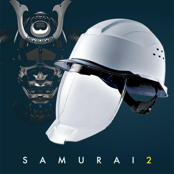 侍II サムライ2 ヘルメット