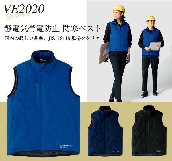 VE2020