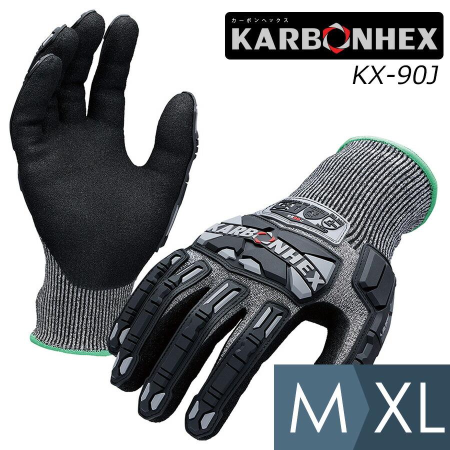 拳部分と中指、薬指、小指の甲にクッションを施し、衝撃を軽減 重作業用手袋[KARBONHEX カーボンヘックス]KX-90J (耐摩耗性/耐衝撃性/特殊なグリップ加工)