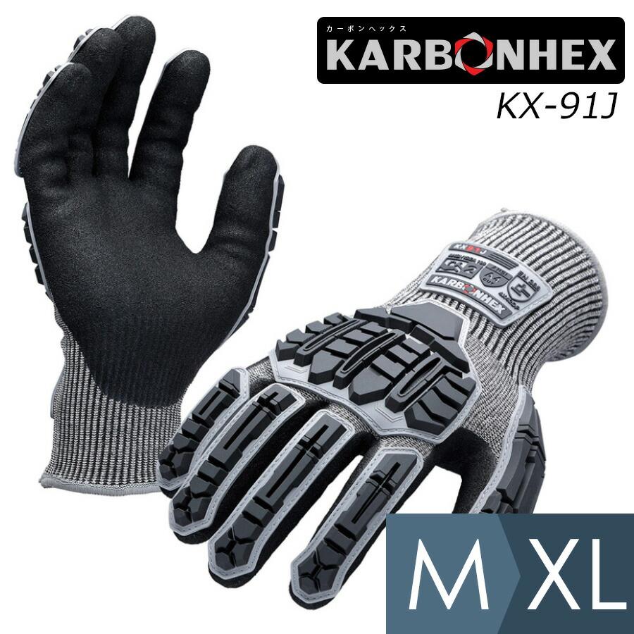 拳部分と中指、薬指、小指の甲にクッションを施し、衝撃を軽減 重作業用手袋[KARBONHEX カーボンヘックス]KX-91J (耐摩耗性/耐衝撃性/特殊なグリップ加工)