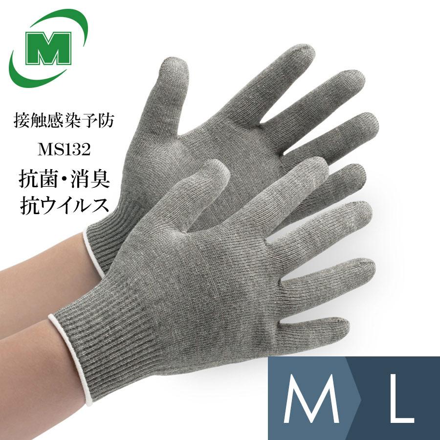 【暖かい】接触感染予防手袋 抗菌・消臭・抗ウイルス素材DEW(R) MS132 暖かタイプ グレー