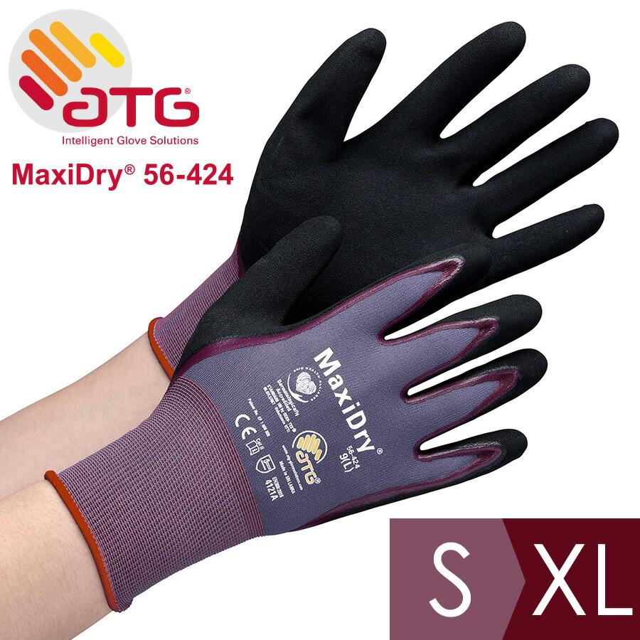 手のひらから水油が染み込まない ATG 耐水・耐油作業手袋 MaxiDry 56-424