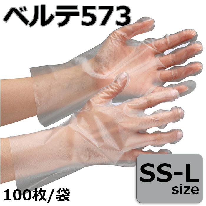 5,000枚 (100枚×50袋)) 指部のウエーブがフィットしズレにくい ベルテ573 ポリエチレン手袋 外エンボス加工 [食品業界向け] 透明