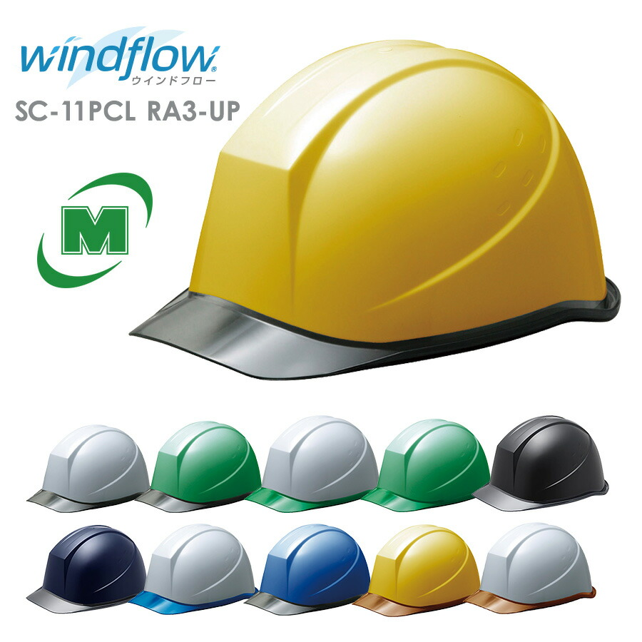 SC-11PCL RA3-UP Windflow