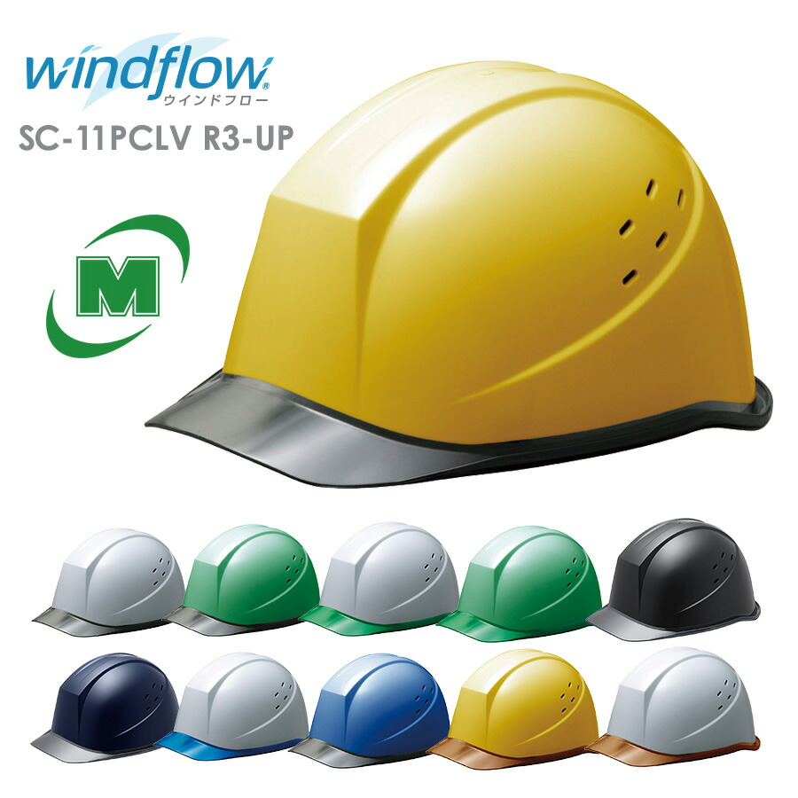 SC-11PCLVRA3-UP Windflow