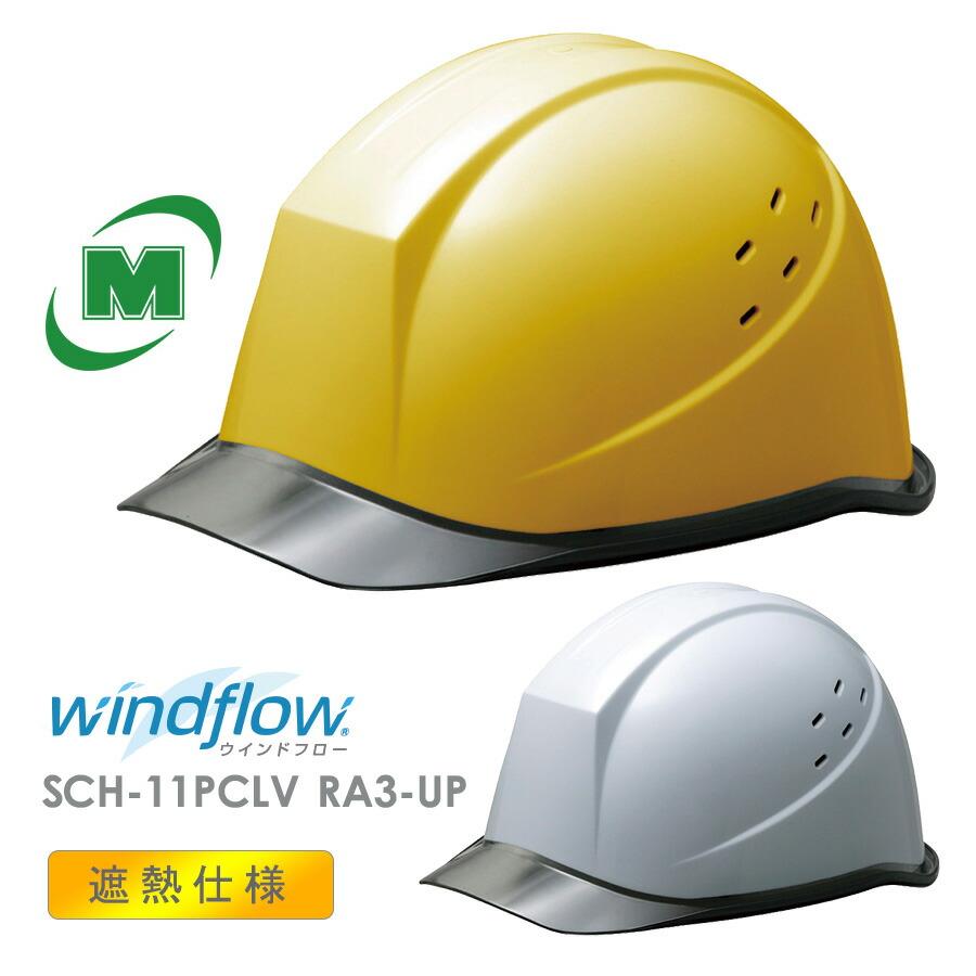 熱を効果的に遮るヒートシールドコーティング 遮熱ヘルメット SCH-11PCLV RA3-UP Windflow 通気 水洗い [国家検定合格品]