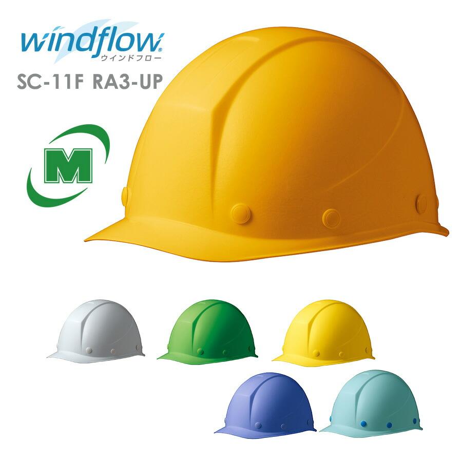 SC-11F RA3-UP Windflow