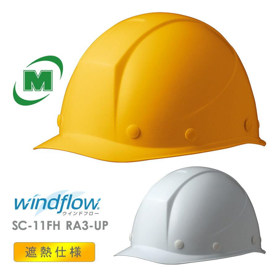 熱を効果的に遮るヒートシールドコーティング 遮熱ヘルメット SC-11FH RA3-UP Windflow 通気 水洗い [国家検定合格品]