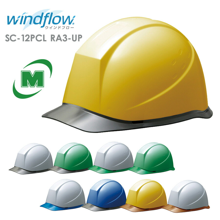 SC-12PCL RA3-UP Windflow