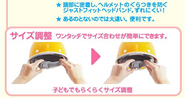 KP付き子供用ヘルメット墜落時保護