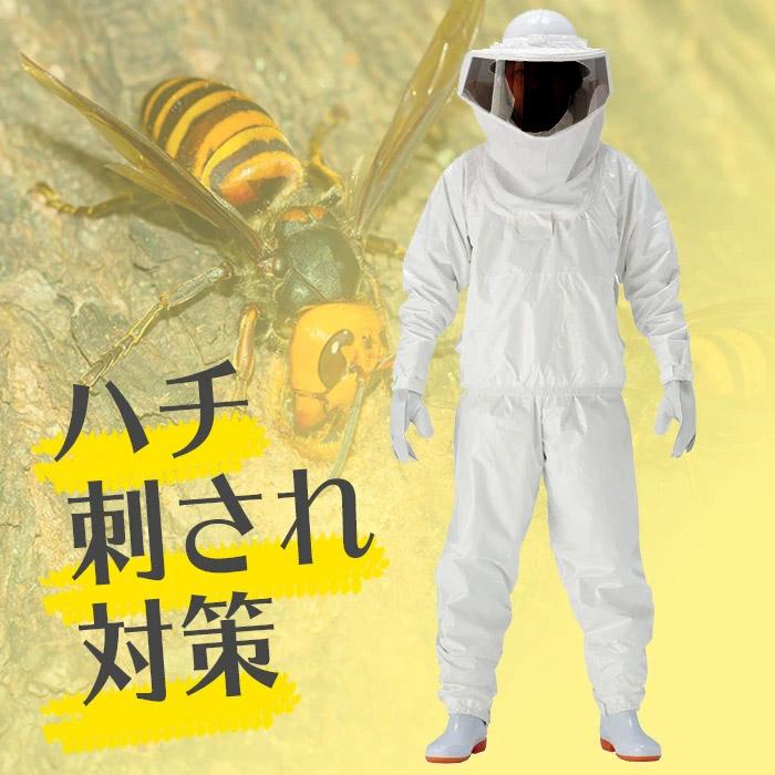 ハチ刺され防護