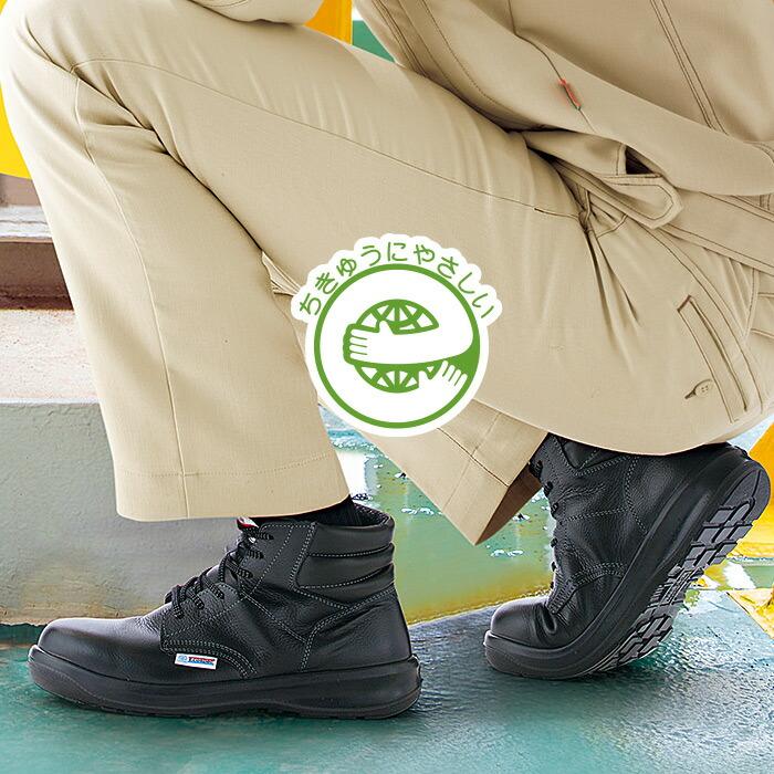 エコマーク認定安全靴 [エコスペック]