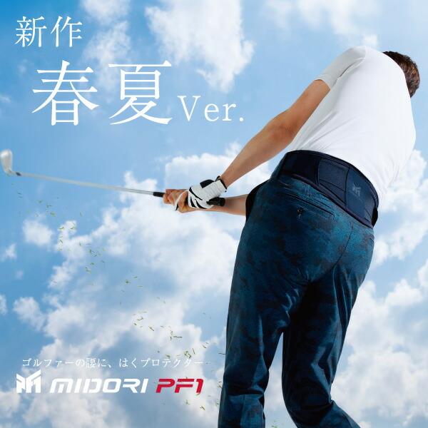ゴルファーの腰に履くプロテクター PF1