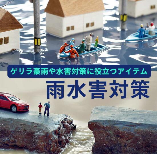 台風・水害対策