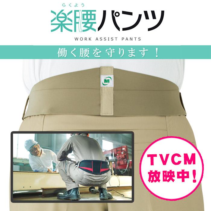 TVCM放映中 楽腰パンツ