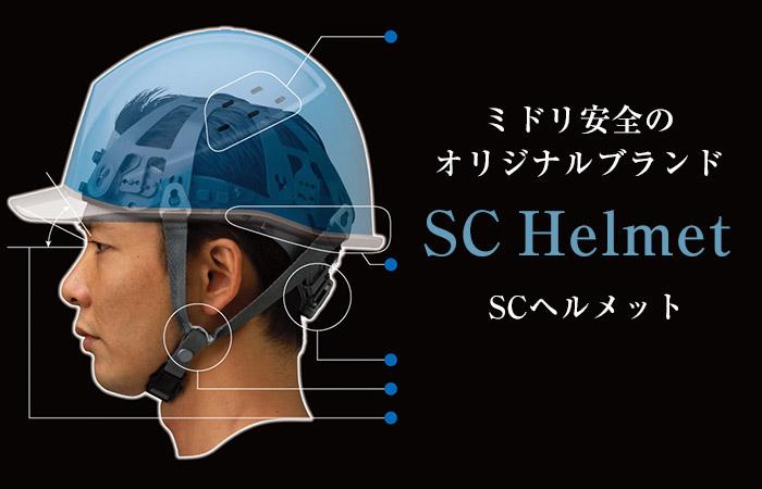 SCヘルメットとは