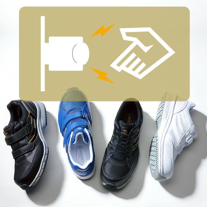 人気急上昇カテゴリー:静電気対策靴