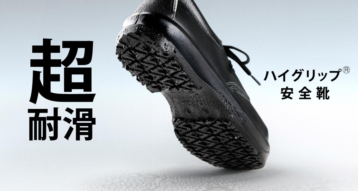ハイグリップ安全靴