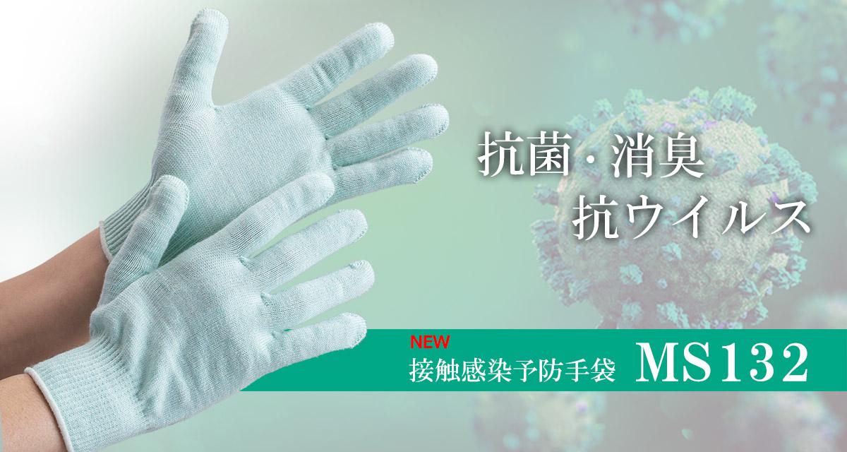 接触感染予防手袋 ms132