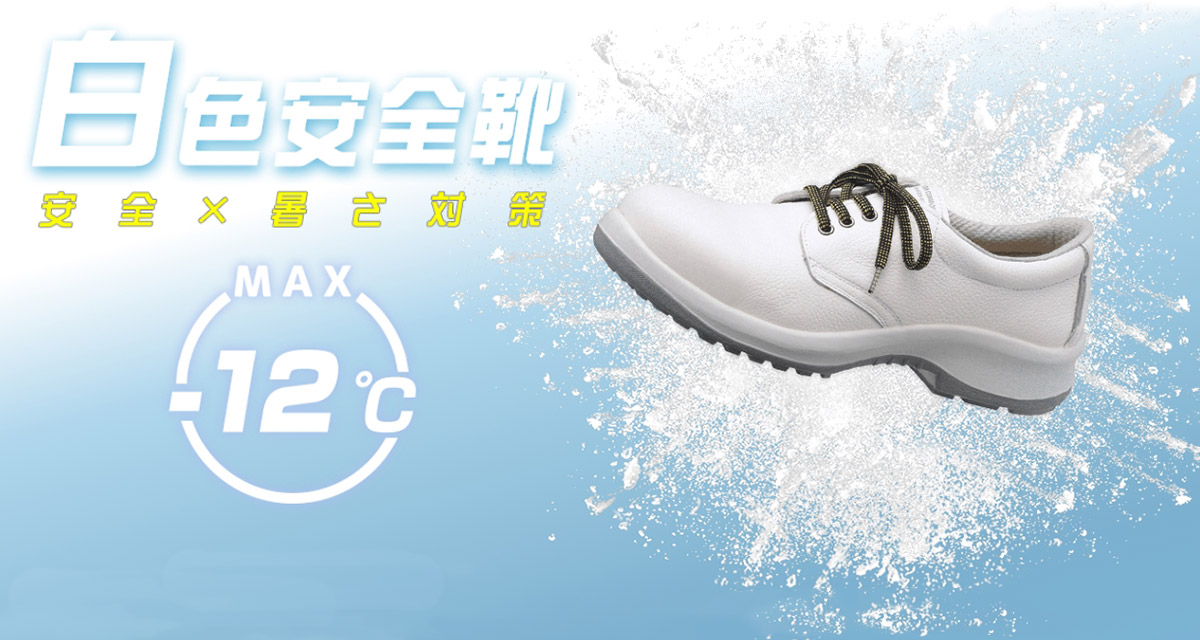 白色安全靴ー12℃