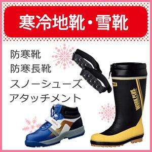 防寒靴・防寒長靴