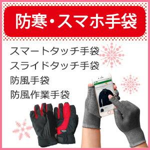 防寒手袋・スマホ手袋