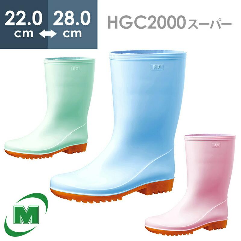 耐滑長靴 ハイグリップ HGC2000スーパー【エアチャネル搭載/内側がくっつかない】 《耐油・耐薬品性》