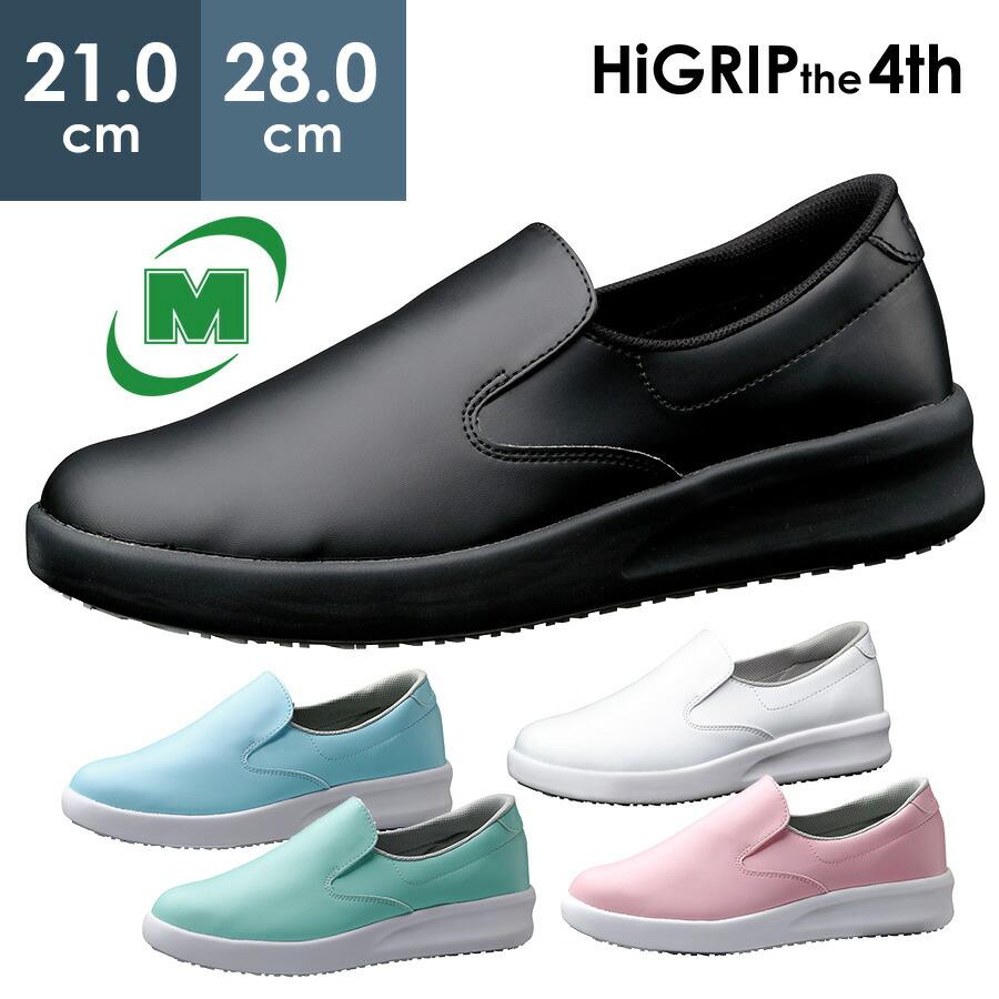 超耐滑軽量作業靴 ハイグリップ 水や油などで滑りやすいレストラン等の厨房に NHF-700 コックシューズ
