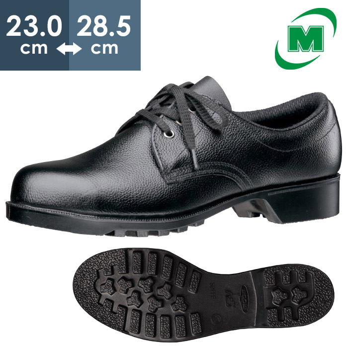V251N:小指まで守る安全靴