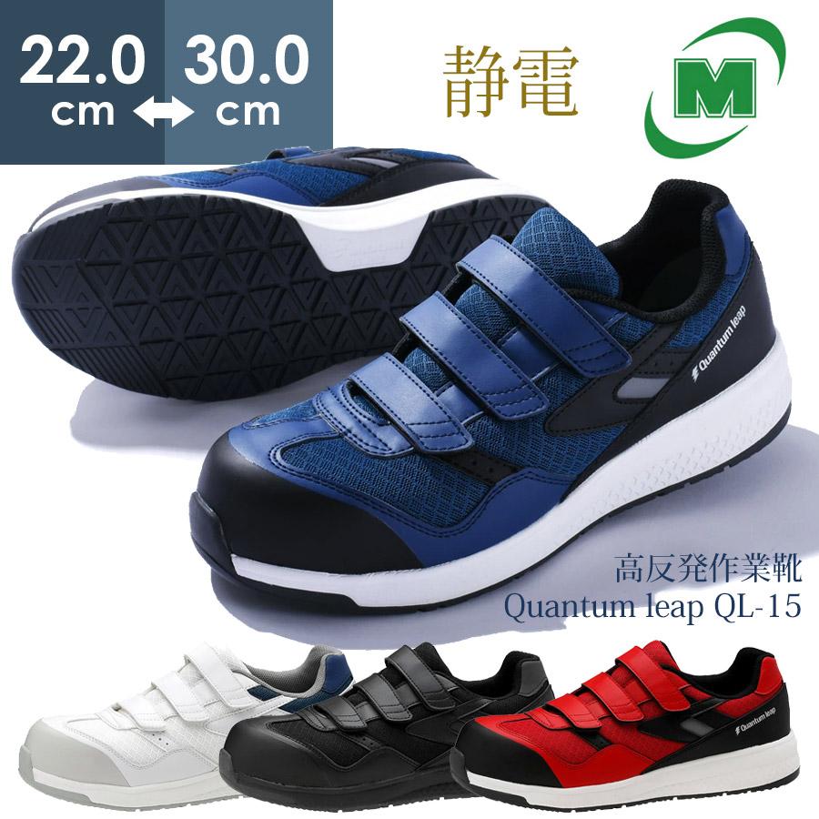 高反発作業靴 クワンタムリープ Quantum leep QL-15 耐滑 静電
