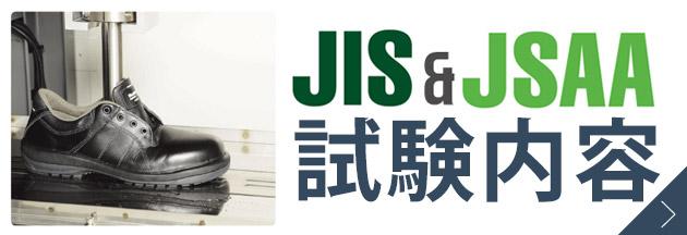 JIS規格とJSAA規格の試験内容