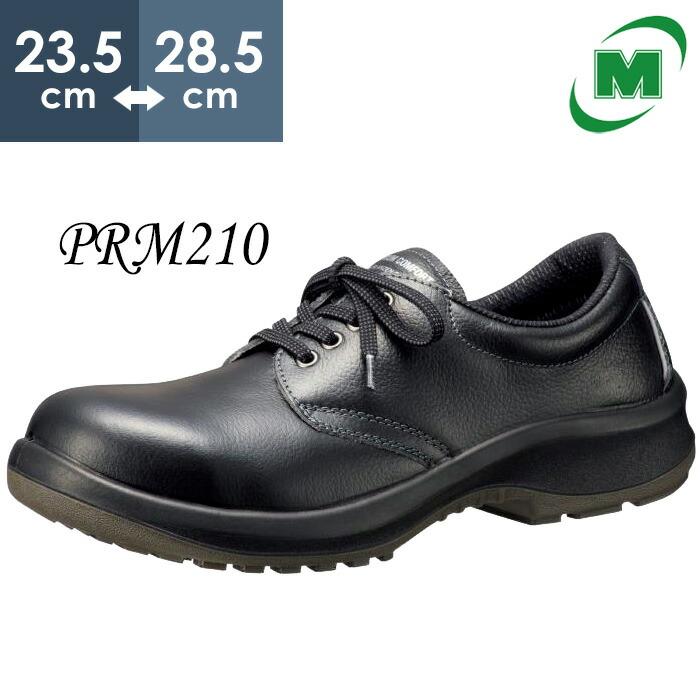 PRM210:プレミアムな安全靴 安全靴の名作が生まれ変わる 理想の履き心地を追求した プレミアムコンフォート