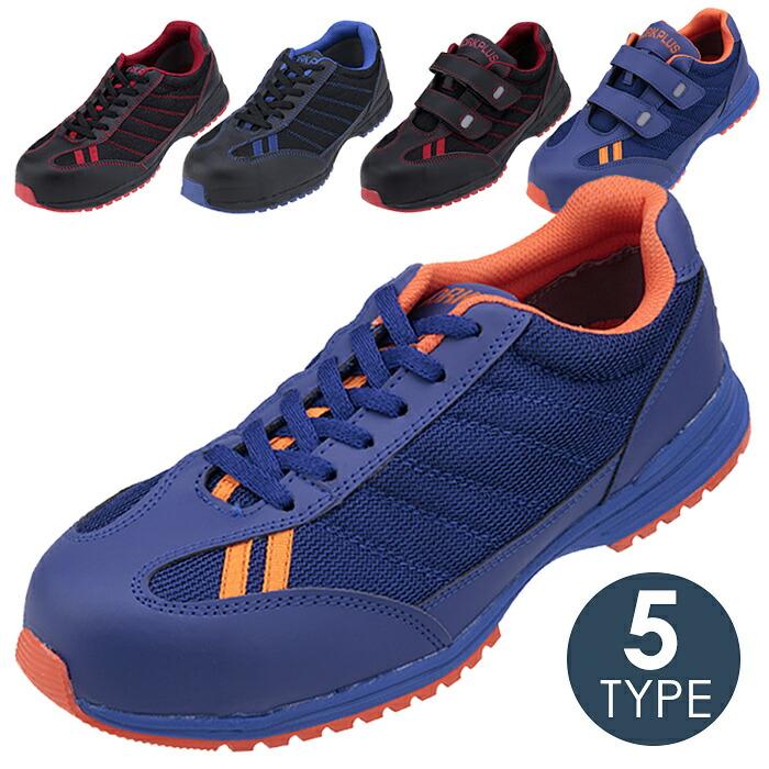 超耐滑 超軽量 安全作業靴 プロスニーカー【滑りに強いソールのワークプラス】紐タイプ/マジックタイプ