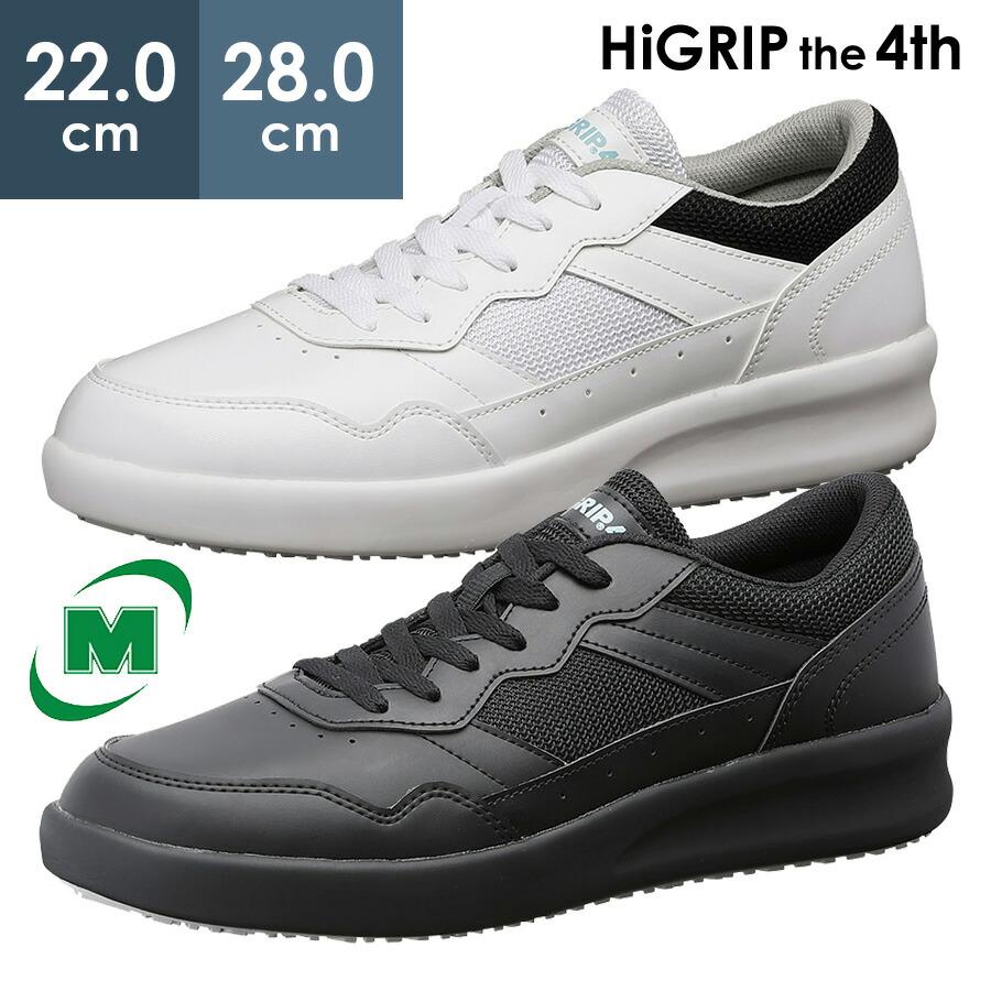 高反発で疲れにくい!床面をグリップするサービスシューズ 超耐滑作業靴 ハイグリップ・ザ・フォース NHF-710 滑りにくい&疲れにくい靴 レディース メンズ コックシューズ 厨房シューズ