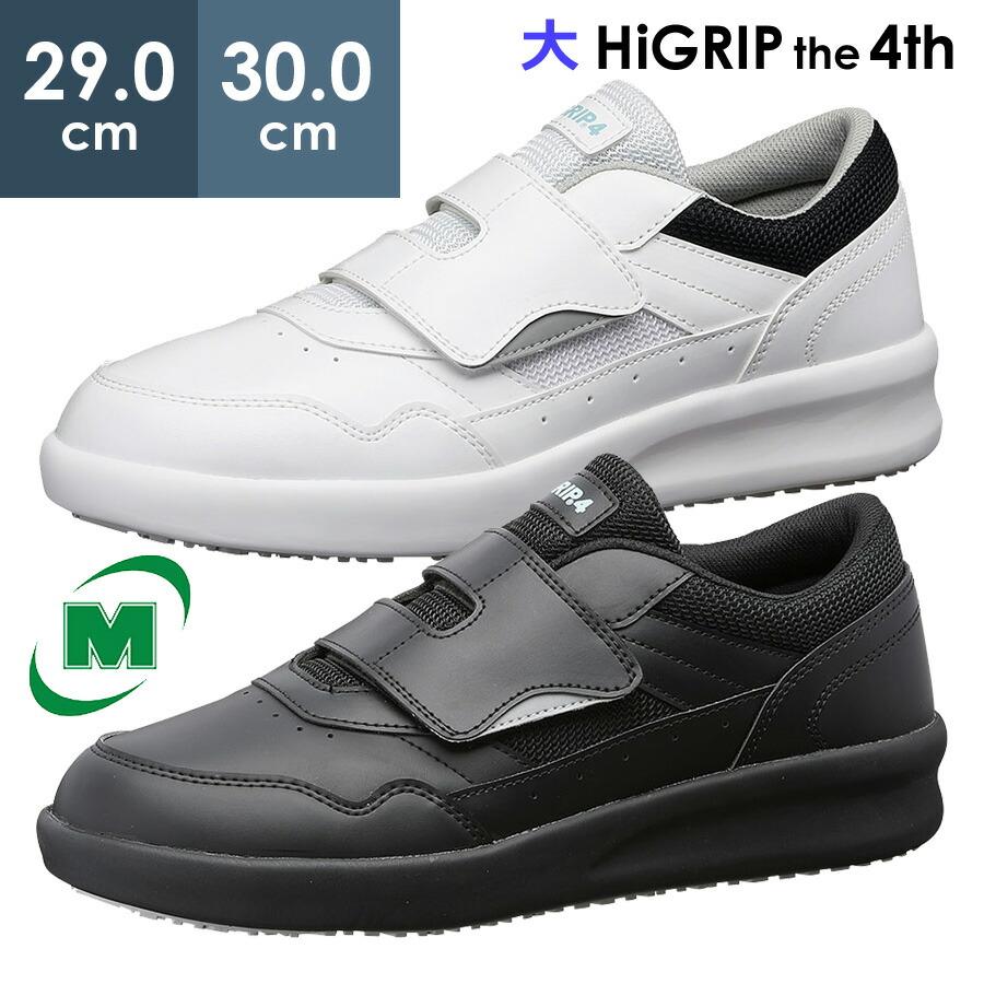 【大サイズ】高反発で疲れにくい!床面をグリップするサービスシューズ 超耐滑作業靴 ハイグリップ・ザ・フォース NHF-715 マジックタイプ 滑りにくい&疲れにくい靴 レディース メンズ コックシューズ マジックタイプ 29.0-30.0cm EEE
