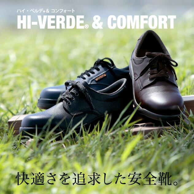 適さを追求した安全靴 [Hi Verde]