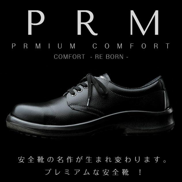 プレミアムな安全靴 [PRMシリーズ]