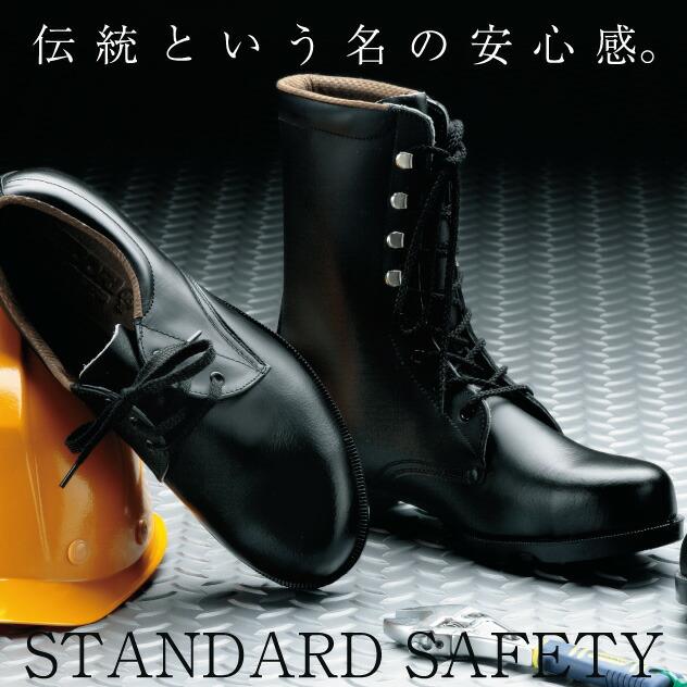 ベーシックな安全靴 進化するスタンダード[VP SAFE]