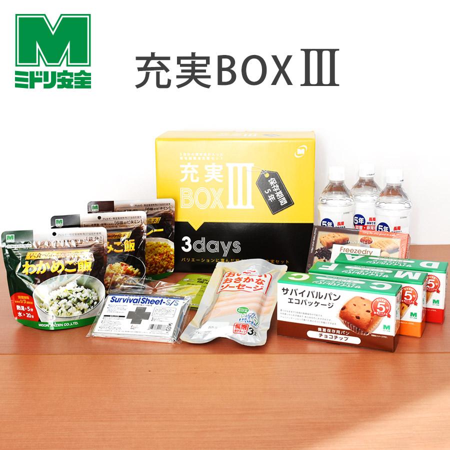 ミドリ安全 個人向け防災用品セット 充実BOX3 アルファ化米保存食に、サバイバルシートがセットになった充実の防災セット[非常食 保存食 防災グッズ]