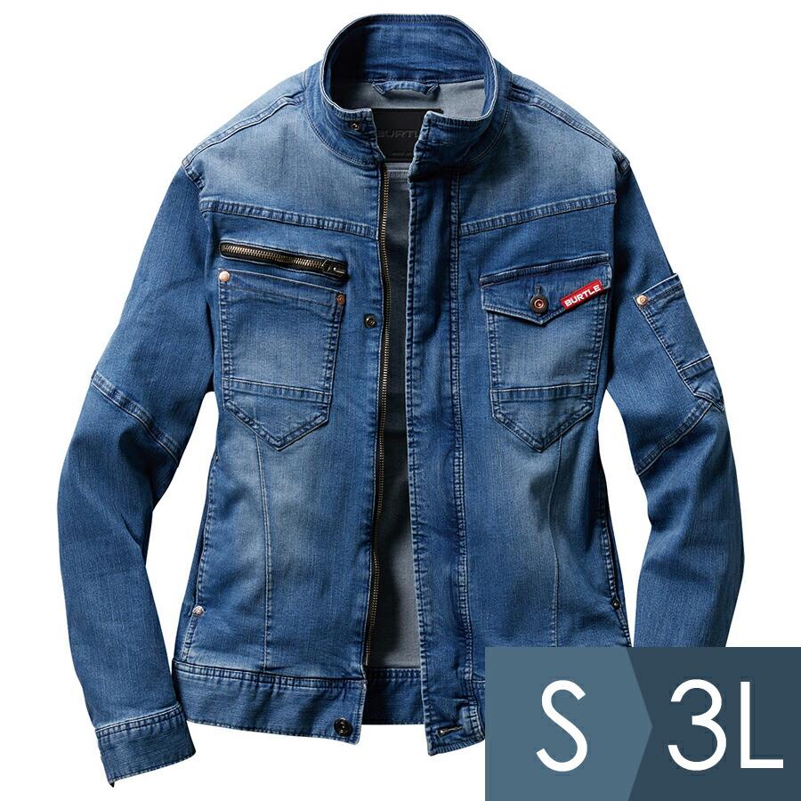 ジャケット【BURTLE】バートル 591D-45 インディゴ ストレッチデニム 新開発クレイジーストレッチCOOL素材