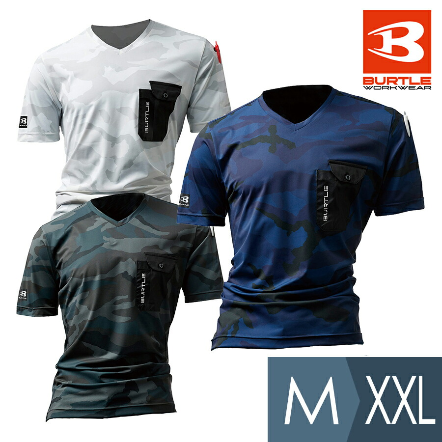 VネックTシャツ 【BURTLE】バートル 4057シリーズ スーパーストレッチ素材