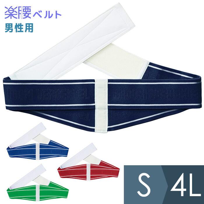 VEMG60シリーズ用カラー腰楽保護ベルト メンズ